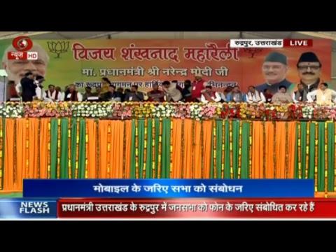 Live : PM Modi launches several development projects in Rudrapur, Uttarakhand | Trivendra singh Rawa Mp3