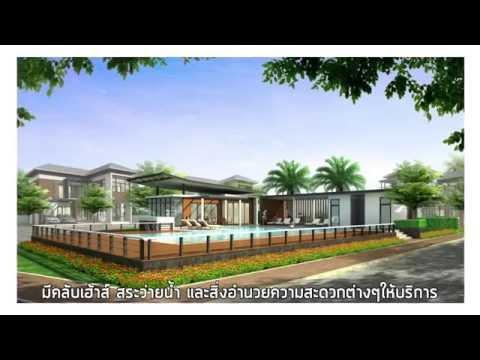 Suetrong Grand Ville Sattahip โครงการบ้านเดี่ยวซื่อตรงแกรนด์วิลล์ สัตหีบ ชลบุรี