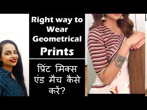 How to Mix and Match Geometrical Prints  5 Easy Combinations  In Hindi  English subtitles