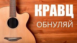 Как играть на гитаре Кравц - Обнуляй - Урок игры на гитаре
