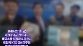 대전호국국립철도박물관 베이스볼 드림파크 선상야구장