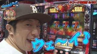 ゆう坊のレジェンドを目指せ! 〜伝説の男に俺はなる〜 vol.3