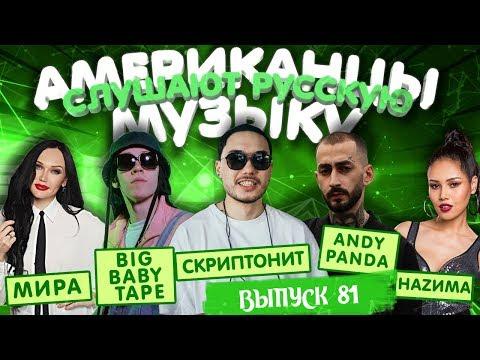 Американцы Слушают Русскую Музыку #81 СКРИПТОНИТ, Say Mo, Big Baby Tape, KIZARU, МОТ, HАZИМА, Мира