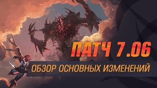Патч 7.06 - Обзор основных изменений
