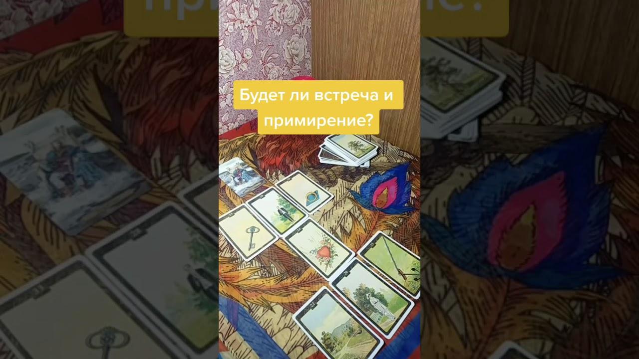 играть карты таро в онлайне