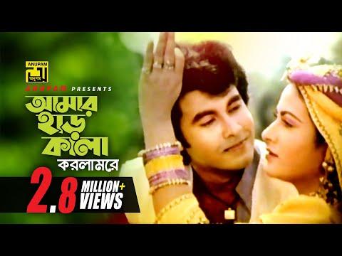Amar Har Kala Korlam | আমার হাড় কালা করলাম | Manna & Champa | Kashem Malar Prem thumbnail