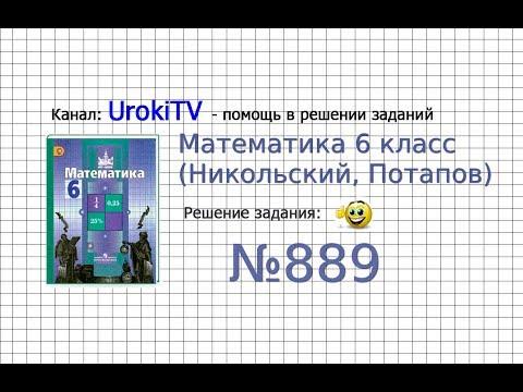 Задание №889 (а, б) - Математика 6 класс (Никольский С.М., Потапов М.К.)