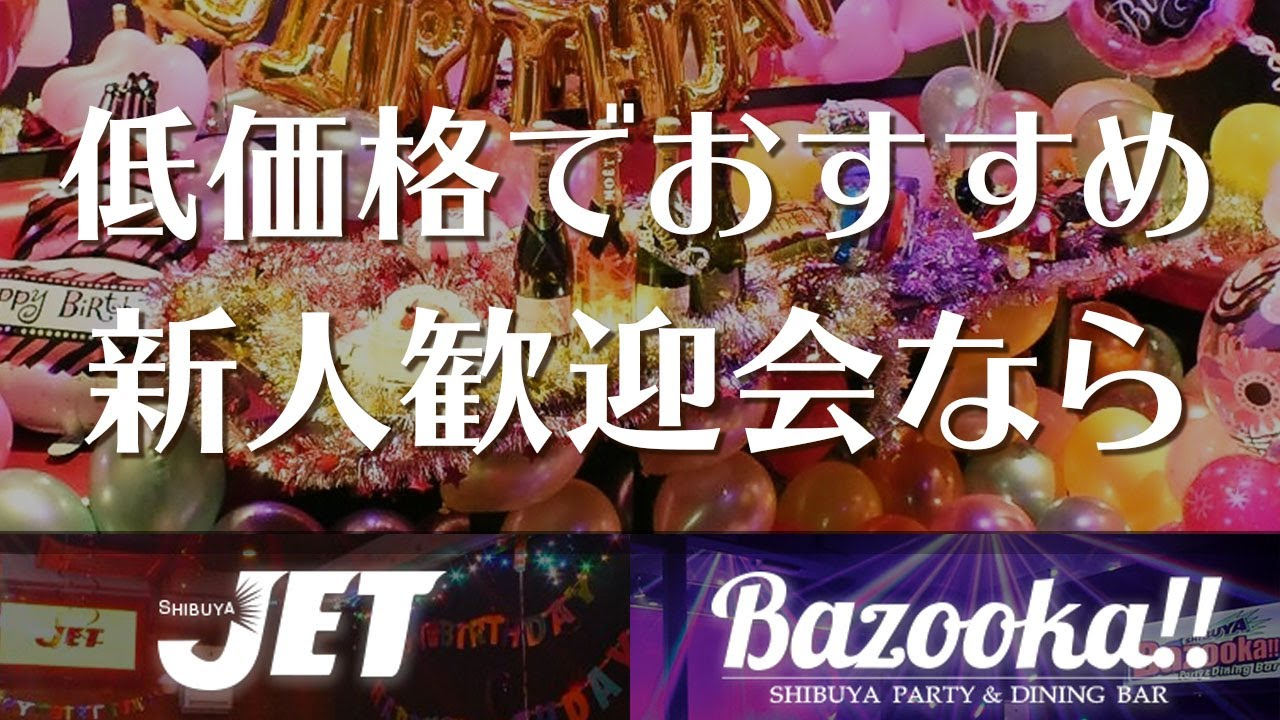 渋谷で新人歓迎会なら低価格でおすすめの渋谷JET&Bazooka!!