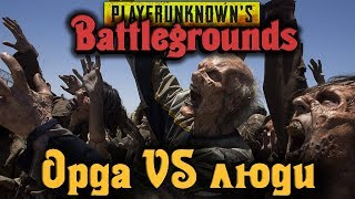 ОРДА ЗОМБИ VS ЛЮДИ - PlayerUnknown's Battlegrounds