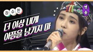 [1993] 하수빈 – 더 이상 내게 아픔을 남기지 마 (응답하라 1988 삽입곡)