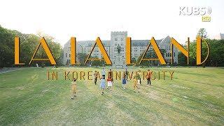 고려대학교 라라랜드 커버영상 / Korea University LALA LAND Cover Movie - Another Day of Sun
