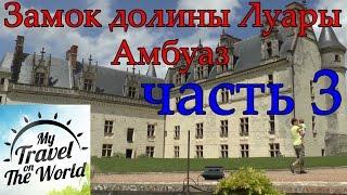 Замок долины Луары, Амбуаз, Франция, часть 3, серия 155(Франция, Париж, июль 2014г. После прогулки по замку Шенонсо мы поехали в не менее известный замок долины Луары..., 2016-05-04T09:25:57.000Z)