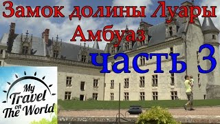 Замок Амбуаз. Франция(, 2016-05-04T09:25:57.000Z)