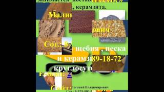 видео Доставка керамзита в Москве