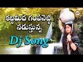 katta Meeda Gampa Netti Nadusthunna Dj Super Hit Song | Disco Recording Company