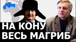 Как Россия вошла в управление межливийским урегулированием. Валерий Пякин.