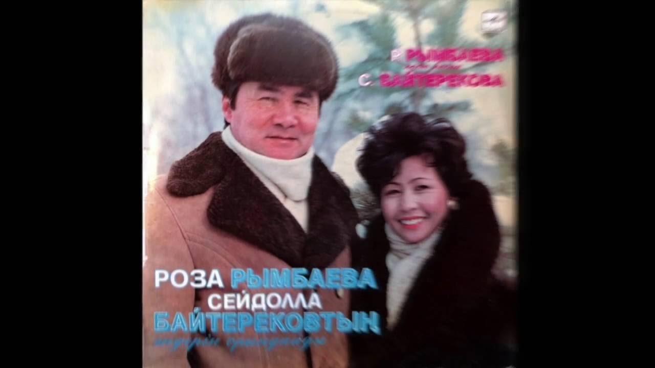 роза рымбаева тентегм текст песни