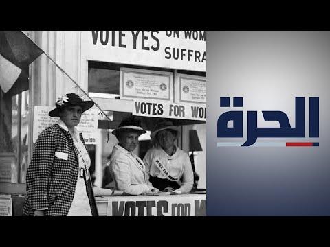 الولايات المتحدة.. حقوق المرأة في الذكرى المئوية لإقرار المساواة