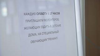 UTV. Оренбуржцев приглашают вступить в ряды волонтеров