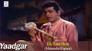Ek Tara Bole  Mahendra Kapoor  Manoj Kumar, Nutan -  Super Hit Hindi Song