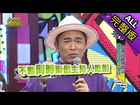 【完整版】豬年最夯年菜!吃不到再等一年!2019.01.23小明星大跟班