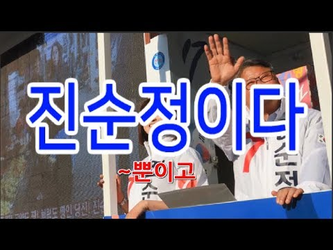 (창원성산)진순정후보 선거송