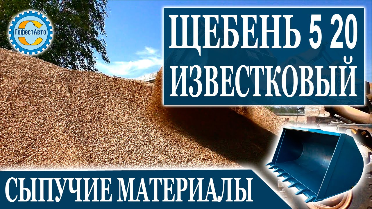 Купить щебень известковый с доставкой по москве и московской области от 100 тонн с отсрочкой платежа от 30 дней, возможна поставка до 3000т в.