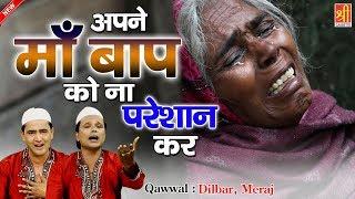 अपने माँ बाप को न परेशान कर - Heart Touching Nasihat - Dilbar Meraj - Gosul Wara Hamare   नसीहत