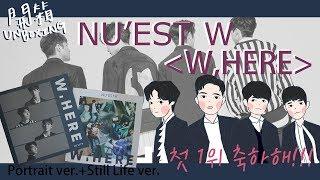 [開箱]NU'EST W(뉴이스트W) 《W,HERE》2版本(portrait ver.+still life ver.) 專輯開箱
