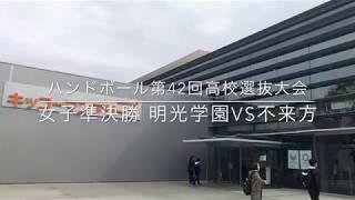 ハンドボール第42回高校選抜大会女子準決勝・明光学園vs不来方ダイジェスト映像