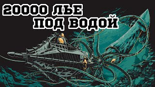 20000 лье под водой (1954) «20000 Leagues Under the Sea» - Трейлер (Trailer)