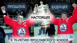 Прошлое, настоящее и будущее ярославского хоккея: история в лицах