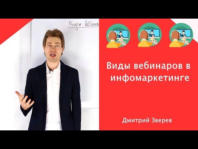 Виды вебинаров в инфомаркетинге (инфобизнесе, онлайн-школе)