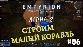 Empyrion - Galactic Survival (Alpha 8) #6 - Первое малое судно