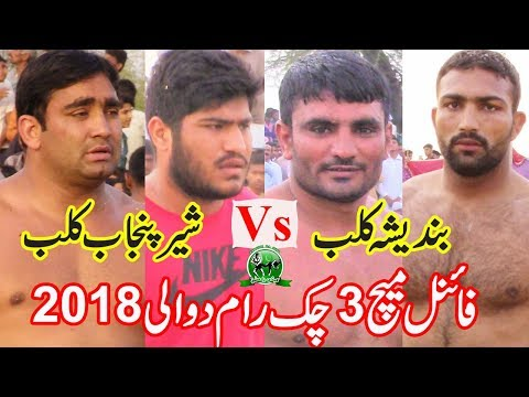 3 Chak Ram Dwali Final Match 2018 | Shfeeq Chesti VS Sheram Sajid | Bandesha Club Vs Sher_e_ Punjab