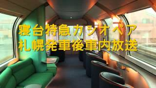 寝台特急カシオペア 札幌発車後車内自動放送&車掌による放送