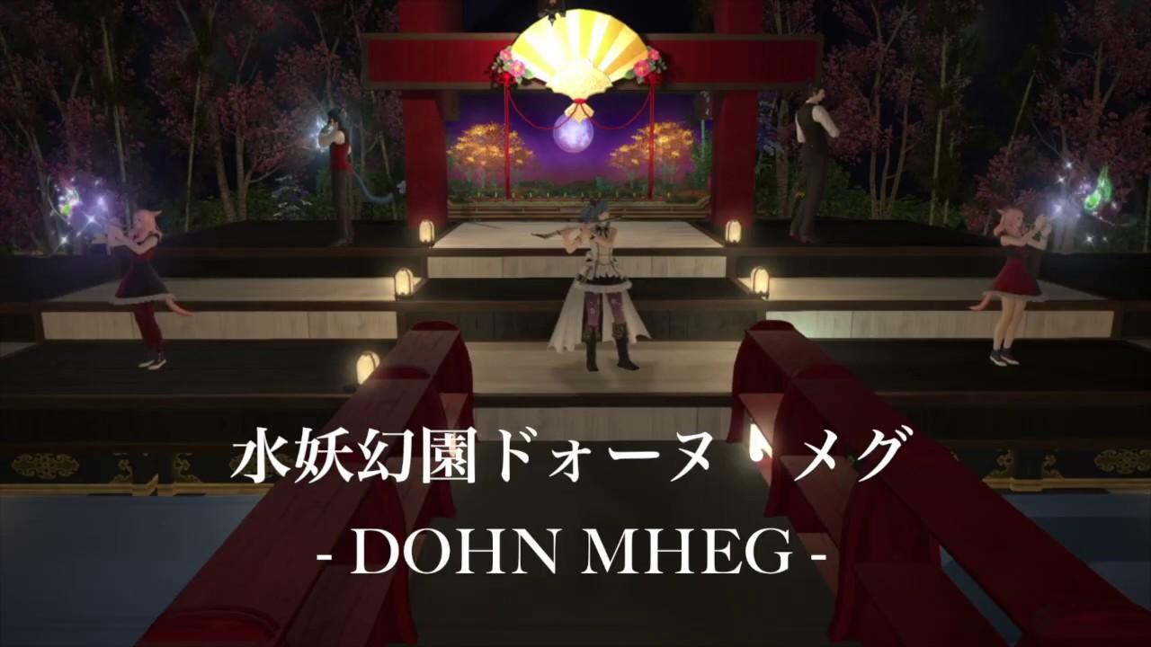 【FF14 楽器演奏】ドォーヌ・メグBGM / Windy Works