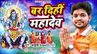 #Ankush Raja का घर घर बजने वाला काँवर गीत 2019 - बर दिही महादेव - Bhojpuri New Bolbam Song 2019