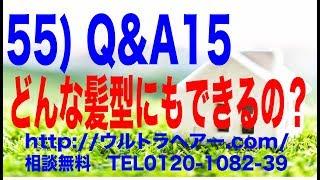 55)Q&A15 どんな髪型にもできるの?  ウルトラヘアー 本気でカツラを探しているあなたへ!完全オーダーメイドで5〜19万円 thumbnail