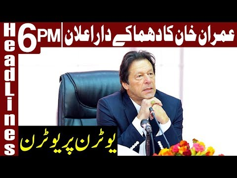 PM Imran Khan unbelievable Statement on U-Turn  | Headlines 6 PM | 16 November 2018 | Express News
