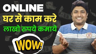 Make Money in Lockdown from Home   Be Aatmanirbhar on this Independence Day   Earn Money Online