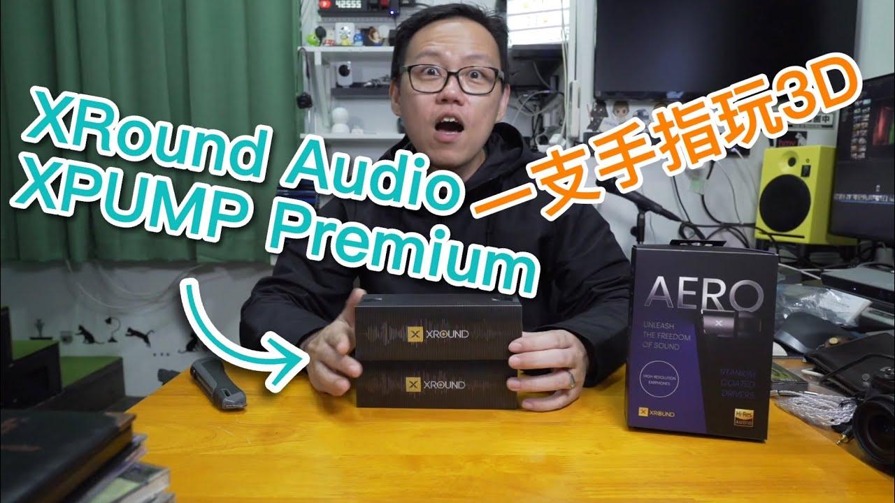 [中文字幕] 一支手指玩3D Audio!實試XRound Audio XPUMP Premium - YouTube