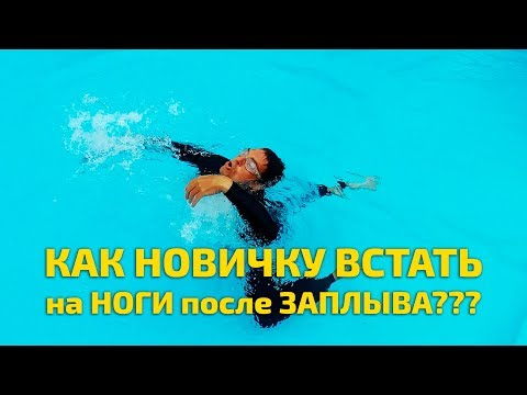 Плавание для новичков - как встать на ноги после заплыва, чтобы не захлебнуться
