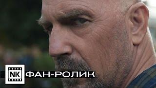 Преступник 2016 [ Русский трейлер ] Фан-ролик
