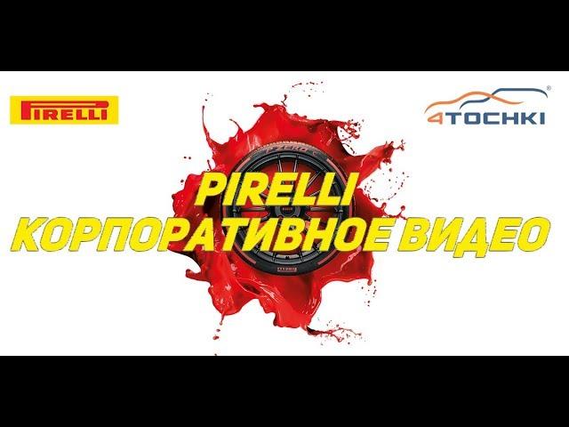 Pirelli. корпоративное видео. Шины и диски 4точки - Wheels & Tyres.