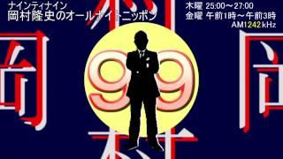 岡村隆史のオールナイトニッポン 第8回 2014年 11月21日 「故高倉健さん...