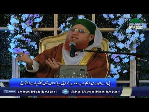 Sunnah Inspired Bayan PAF Museum Karachi NEWS 11-12-17
