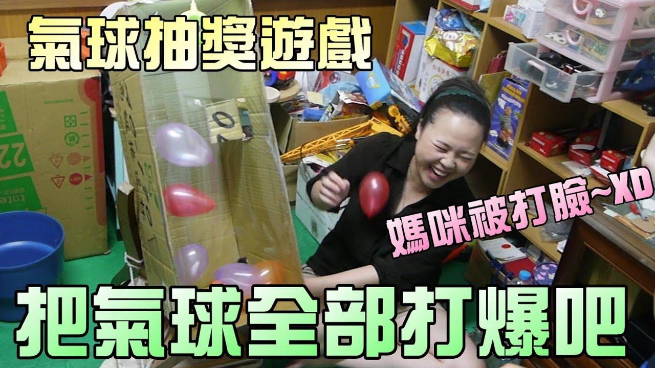 氣球抽獎遊戲!把剩下的氣球都弄破吧!大嘴嘴 - YouTube