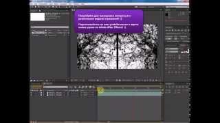 Уроки Adobe After Effects. Эффект отражения видео по горизонтали (вертикали)
