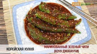 Корейская кухня: Маринованный зеленый чили (Кочу Джаначчи)